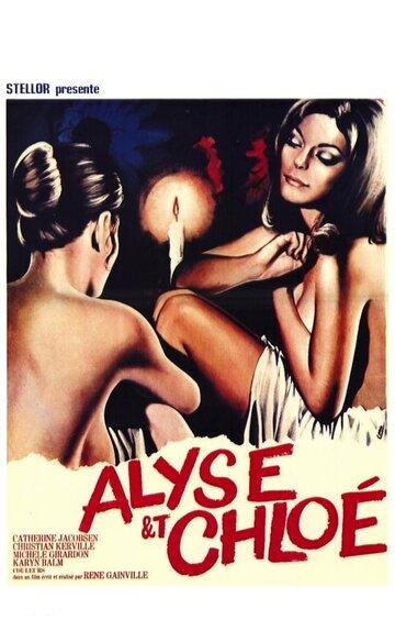 Алиса и Хлоя (1970)