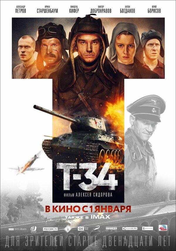 Отзывы к фильму – Т-34 (2018)