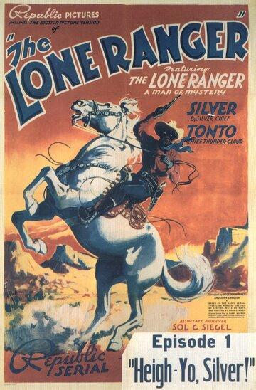 Одинокий рейнджер (1938)