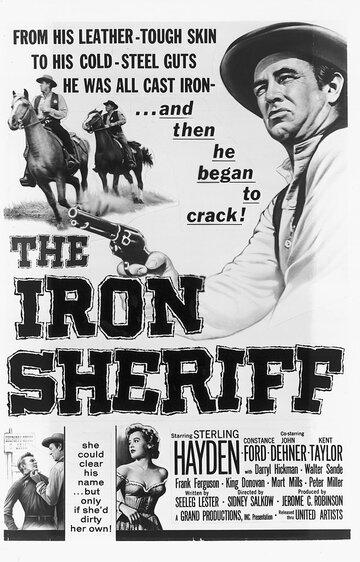 Железный шериф (1957)