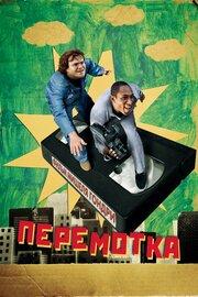 Перемотка (2008)