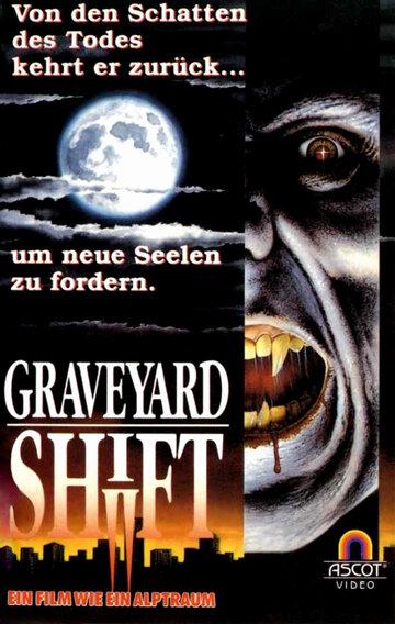 Перенос Кладбища 2: Дублер (1988)
