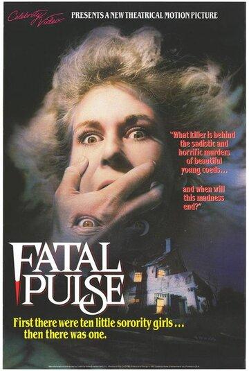 Смертельный пульс (1988)