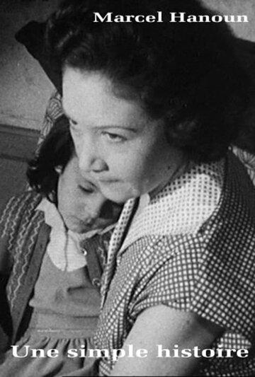 Простая история (1959)