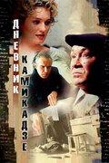 Дневник камикадзе (2003)