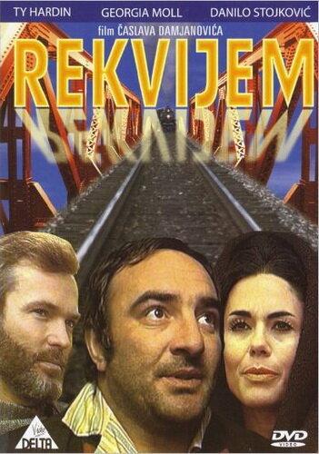 Реквием (1970)