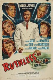 Безжалостный (1948)