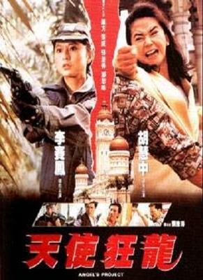 Проект ангела (1993)