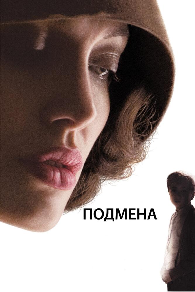 Подмена (2008) - смотреть онлайн