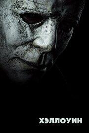 Смотреть онлайн Хэллоуин
