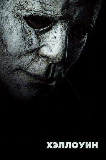 Хэллоуин возвращается