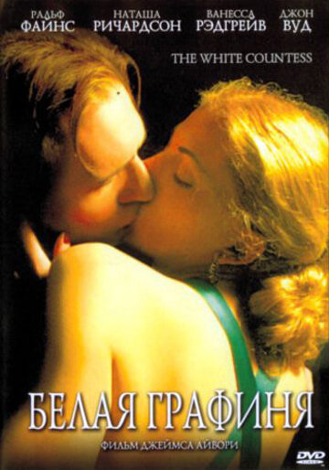 Белая графиня (2005) полный фильм онлайн