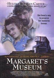 Смотреть онлайн Музей Маргариты