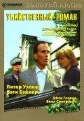 Убийственный роман (1986)