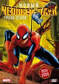Человек-Паук: Грехи отцов (1996)