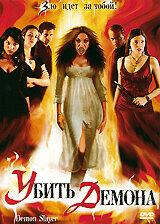 Убить демона (2004)