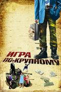 Игра по-крупному (2007)