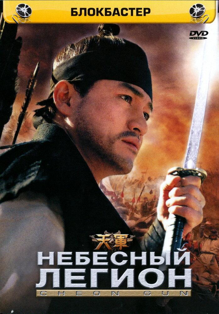 Фильмы Небесный легион
