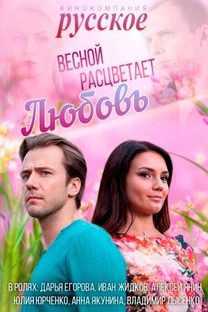 Весной расцветает любовь (2014)