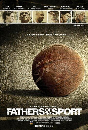 Отцы спорта (2008)