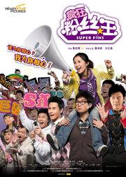 Суперфанаты (2007)
