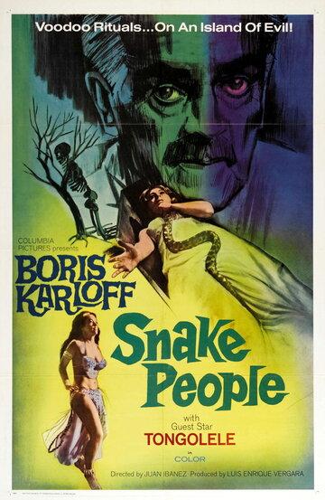 Люди-змеи (1971)