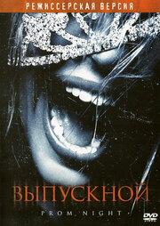 Выпускной (2008)