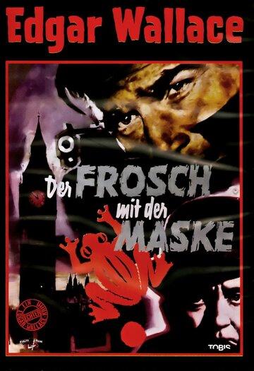 Лягушка в маске (1959)