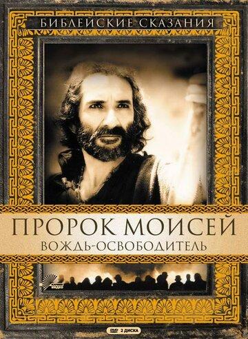 Пророк Моисей: Вождь-освободитель 1995