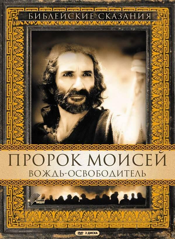 Пророк Моисей: Вождь-освободитель