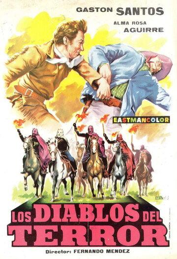 Ночные всадники (1959)