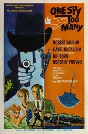 Один шпион – это слишком много (1966)