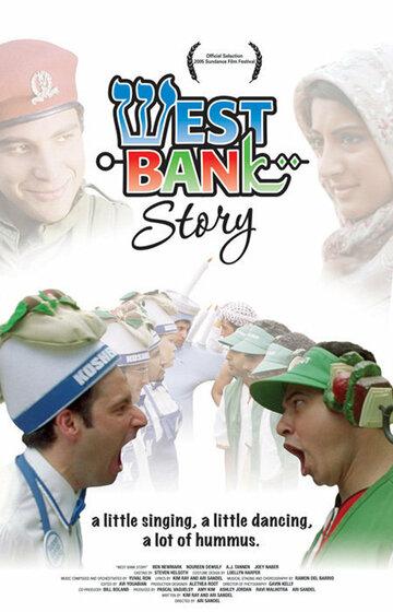 История западного берега (2005)