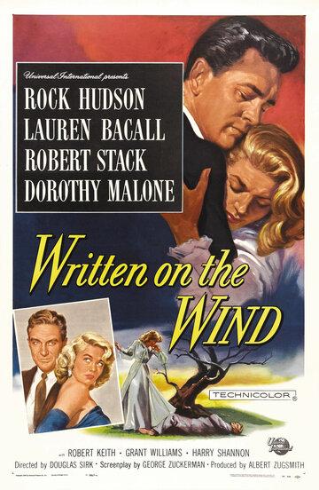 Слова, написанные на ветру
