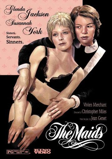 Служанки (1975)