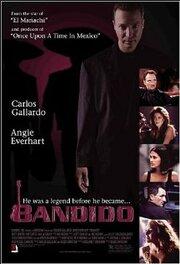 Смотреть онлайн Бандит