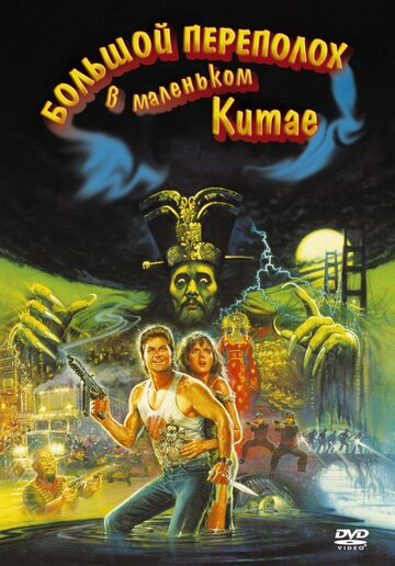 ������� ��������� � ��������� ����� (Big Trouble in Little China)