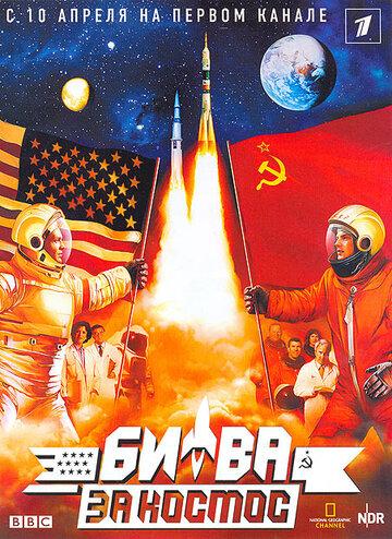 Битва за космос (сериал, 1 сезон) (2005) — отзывы и рейтинг фильма