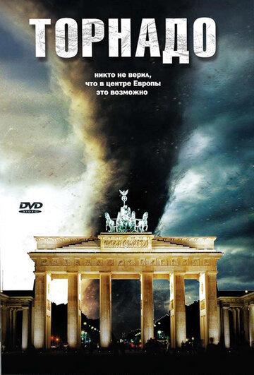 Торнадо (2006)