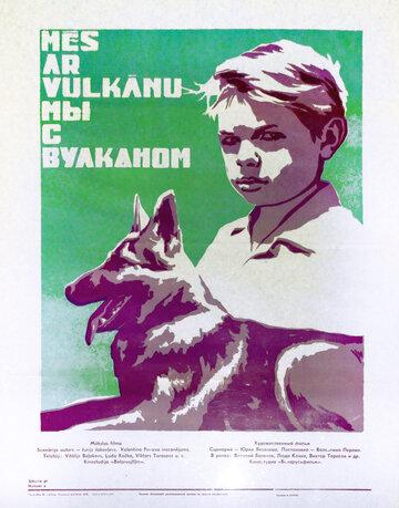 Мы с Вулканом (1969)