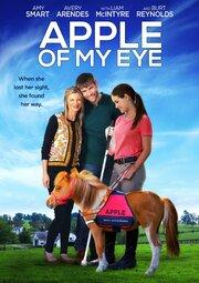 Apple of My Eye (2016)