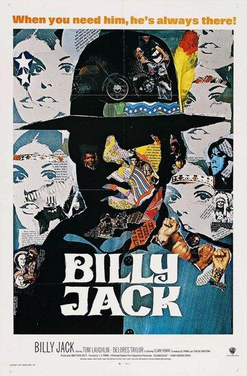 Билли Джек