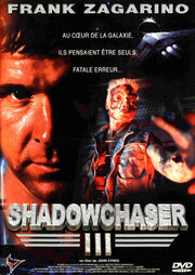 Проект `Охотник за тенью` 3 (1995)