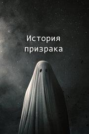 История призрака (2017) смотреть онлайн фильм в хорошем качестве 1080p