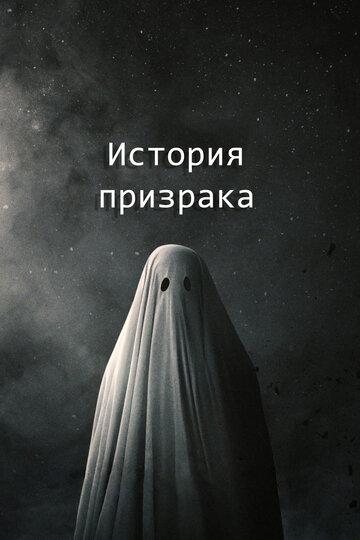 История призрака полный фильм смотреть онлайн
