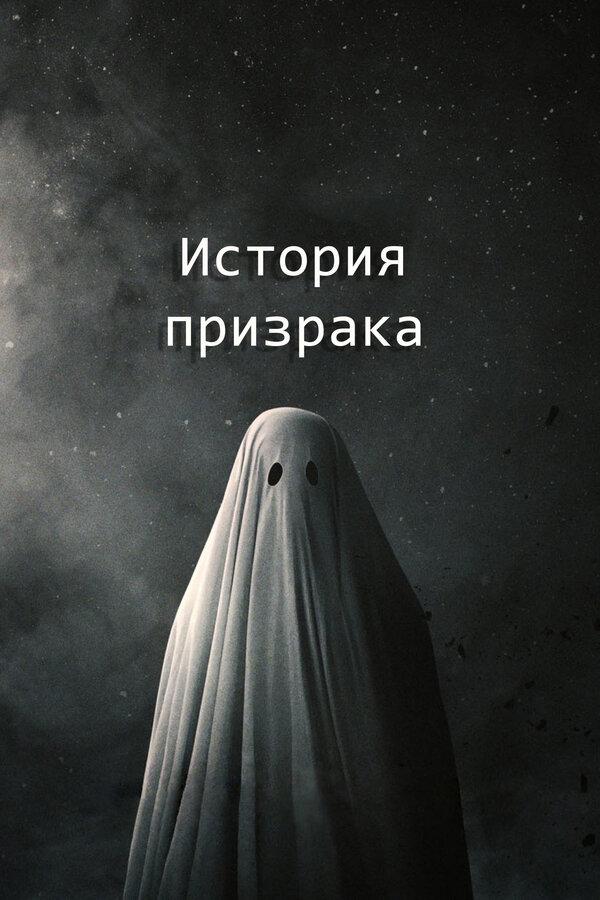 Отзывы к фильму – История призрака (2017)