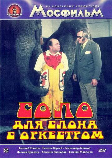 Соло для слона с оркестром 1975