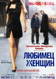 Любимец женщин (2002)