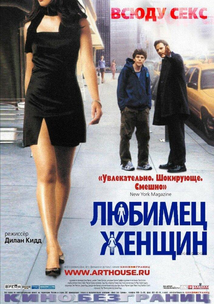Любимец женщин / Roger Dodger (2002/DVDRip)