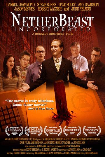 Корпорация чудовищ (2007)